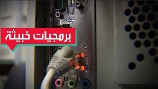 برمجيات أمريكية خبيثة تسرق كلمات السر من حواسيب الشرق الأوسط
