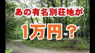 衝撃驚愕の物件 有名別荘地が一万円? マル秘サイトにお宝物件目白押し 見るだけで楽しい そだね~