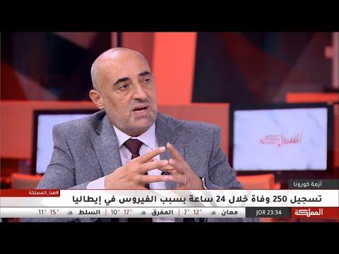 د اديب الزعبي - قناة المملكة - ارتفاع عدد الإصابات في أوروبا وتوقع بعدم انتشار كبير في الوطن العربي