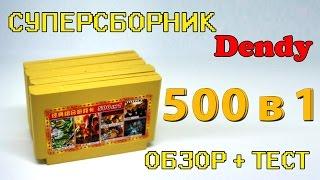 Картридж для Денди на 500 игр. Суперсборник 500в1