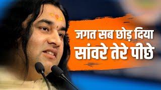 Jagat Sab Chod Diya || Shree Devkinandan Thakur Ji || New Krishna Bhajan