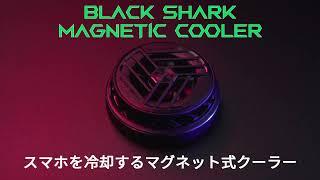 Black Shark Magnetic Cooler スマートフォンを冷却する最強クーラー