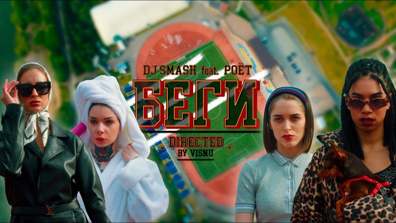 DJ Smash ft. Poёt — Беги