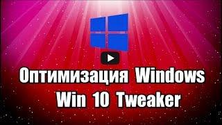 Обзор программы Win 10 Tweaker на русском языке, которая позволяет оптимизировать систему Windows, отключать службы, управлять параметрами конфиденциальности.  Скачать Win 10 Tweaker:
