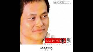 Lay Phyu   Ma Yay Yar Bu ; ေလးျဖဴ   မေရရာဘူး