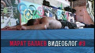 """Марат Мотиватор блог #9 """"Набираем форму"""""""