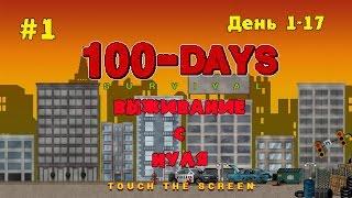 Прохождение 100 DAYS - Zombie Survival #1 ●Выживание с нуля. День 1-17●