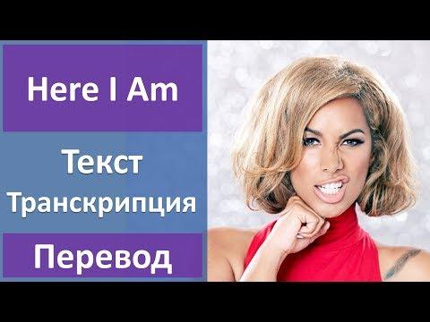 Leona Lewis - Here I Am - текст, перевод, транскрипция