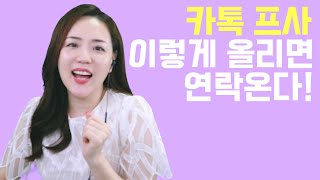 (ENG) 이성에게 먼저 연락오게 만드는 프사 feat. 남녀공략법 How your profile picture can make someone contact you first