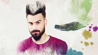 Huthaifa Al Safir - Ma Te3neli (Exclusive) |حذيفة السفير - ما تعنيلي (حصريا) |2020 تحميل MP3