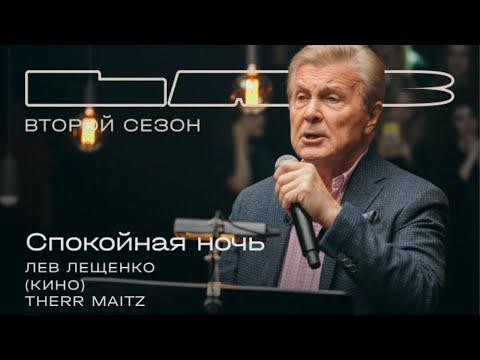Лев Лещенко feat. Therr Maitz 一 Спокойная ночь (Кино) / LAB с Антоном Беляевым