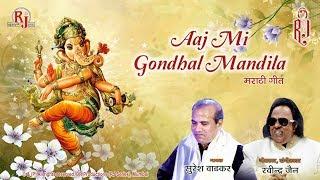 Gondhal Mandila | Ravindra Jain |