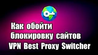Как обойти блокировку сайтов. VPN Best Proxy Switcher расширение для браузеров Chrome и Firefox бесплатное, на русском языке, позволяет обойти блокировку сайтов в вашей стране, сменить ip адрес и страну.  Скачать VPN Best Proxy