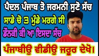 Punjab to Germany donky true story listen pakke Europe Wale turki Greece Istanbul ar ab UK France us