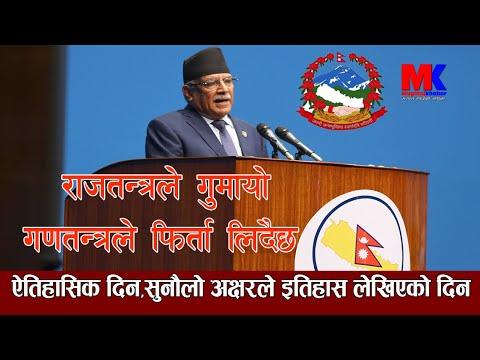 कालापानी लिपुलेक र लिम्पियाधुरा समेटिएको नक्साको संविधान संशोधन विधेयक पास ll Pushpa Kamal Dahal