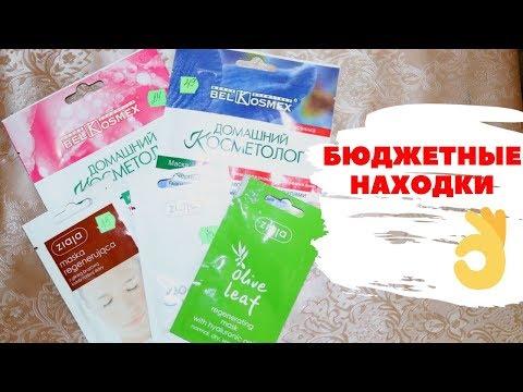 Лучшие бюджетные маски БЕЛОРУССКИХ и ПОЛЬСКИХ производителей / BelKosmex, Ziaya