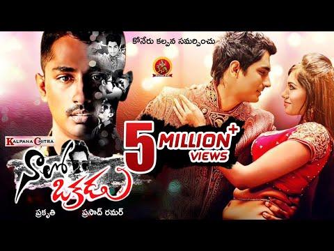 Naalo Okkadu Full Movie - Latest Telugu Full Movies - Siddharth, Deepa Sannidhi,