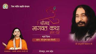 D-Live Shrimad Bhagwat Katha Day-4, Gorakhpur, Uttar Pradesh by Sadhvi Aastha Bharti