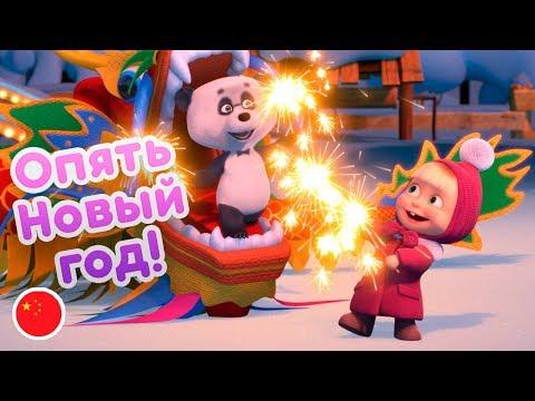 Маша и Медведь - Премьера 🐲 Опять Новый Год! 🎄Про Китай 🇨🇳