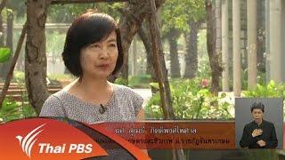 เปิดบ้าน Thai PBS - เวทีเสวนาฝ่าวิกฤตภัยแล้ง