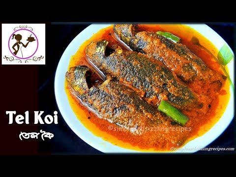 Tel Koi Recipe | Bengali Traditional Tel Koi | No Onion No Garlic Fish Curry Recipe