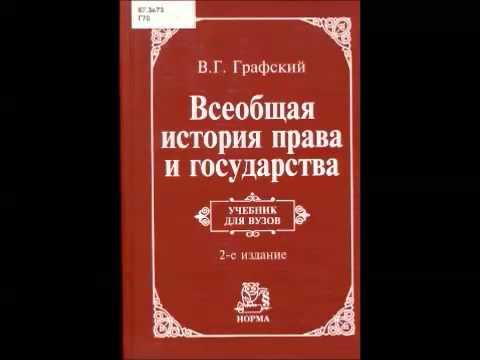 05 Графский В.Г. Всеобщая история права и государства. Тема 5. Древняя Индия. § 4,5
