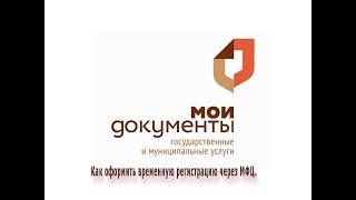 Как сделать регистрацию в московской области для граждан рф официально