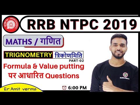 RRB NTPC 2019 || TRIGNOMETRY(त्रिकोणमिति) || Maths by Amit Sir || 6:00 PM