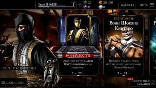Mortal Komat X mobile как прокачать аккаунт с нуля, как нафармить любую валюту и прокачать персонажа