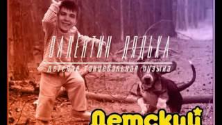 Валентин Дядька – Помогаю маме - Гуляю с собакой