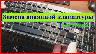 Замена впаянной клавиатуры ноутбука (ASUS, Acer, Samsung, Lenovo, т.д.)