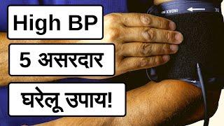 उच्च रक्त चाप (High BP) के 5 सरल और असरदार घरेलू उपाय! - 5 Easy Home Remedies For High BP!