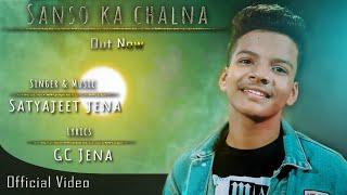 Sanso Ka Chalna || Satyajeet Jena || Official Video - YouTube