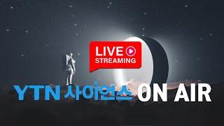 [LIVE] 대한민국 과학덕후 채널 YTN 사이언스