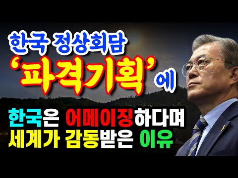 탁현민 비서관 '파격 기획'에 대한민국은 어메이징하다며 세계가 감동받은 이유