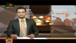 ATN News Today AT 3 PM | খালেদা জিয়ার জামিন রোববার পর্যন্ত স্থগিত | Latest Bangladesh News