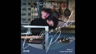 Suhyun - Love and Pain (Instrumental)