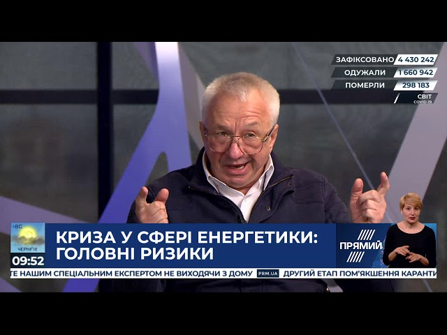 Олексій Кучеренко про кризу в сфері енергетики