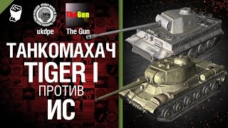 Tiger I против ИС - Танкомахач №14 - от ukdpe Арбузный и TheGUN [World of Tanks]