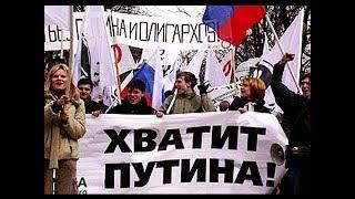 Жесть! Севастополь против Путина и его чиновников