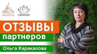 Отзыв официального партнера Строительной группы «Третий Рим» о жилом районе «Гармония» в Михайловске