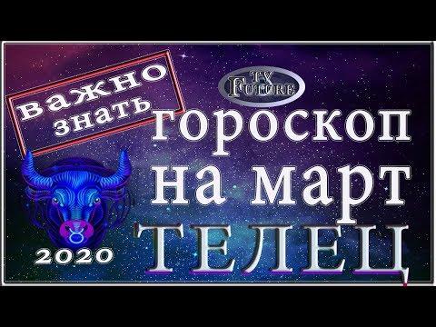 Гороскоп телец на 1 марта 2020