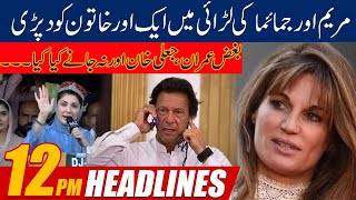New Entry In Fight   12pm News Headlines   22 July 2021   24 News HD