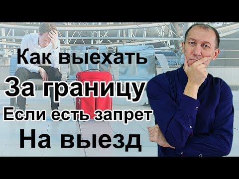 Как выехать за границу если у вас есть запрет на выезд из России (способ 1).Рассказывает Эксперт.