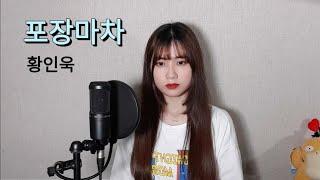 황인욱(Inwook Hwang)   포장마차(Phocha) 여자버전 COVER | By유리 Yuri