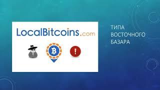 Где и как можно купить криптовалюту