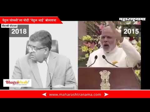Narendra Modi pronounce Mehul choksi scammer as Mehul Bhai