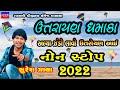 Suresh Zala/New Latest Gujarati Song 2021/સુરેશ ઝાલા/Love/Bewafa/Sad/Non Stop Live Garba Program