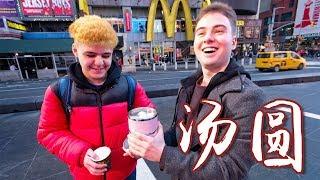 我们让纽约路人第一次吃汤圆,根本没想到会这样...
