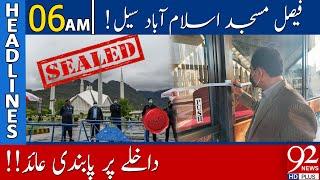Faisal Masjid Sealed , entry banned   Headlines   06:00 AM   24 July 2021   92NewsHD
